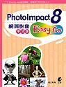 PhotoImpact 8網頁影像中文版Easy Go