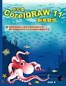 CorelDRAW 11中文版 創意聯想