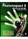 Ulead PhotoImpact 8數位生活家:食指族的數位生活指南