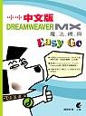 DREAMWEAVER MX中文版網法網頁Easy Go