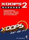 XOOPS2網站架設與管理