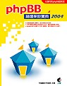 phpBB論壇架設寶典. 2004