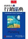 經濟學人之行銷智典:洞見行銷趨勢的第一本案頭書