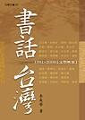 書話台灣 :  1991-2003文學映象 /