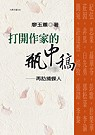 打開作家的瓶中稿 :  再訪捕蝶人 = Looking up overseas Chinese writers /