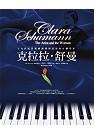 克拉拉.舒曼:十九世紀最偉大的女鋼琴家