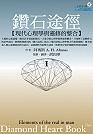 鑽石途徑,現代心理學與靈修的整合