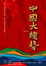 中國大趨勢:2003-2004
