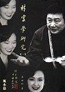 林雲學研究 /