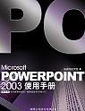 Microsoft PowerPoint 2003使用手冊 /