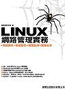 Linux網路管理實務:效能調校.帳號整合.網路監控.網路安全