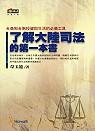 了解大陸司法的第一本書:台商和台胞投資與生活的必備工具