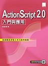 ActionScript 2.0入門與應用