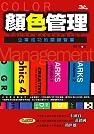 顏色管理:企業成功的關鍵智慧