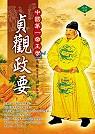 貞觀政要:中國第一帝王學