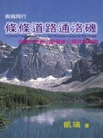 與我同行:條條道路通洛磯:加拿大洛磯山脈國家公園旅遊指南