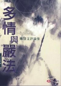 多情與嚴法 :  鄭清文評論集 /
