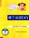 親子英語DIY