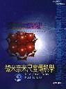 微米奈米傳熱學