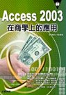 Access 2003在商學上的應用