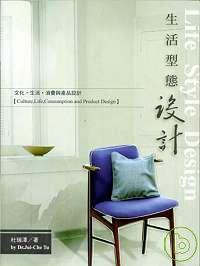 生活型態設計:文化、生活、消費與產品設計