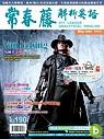 (雜誌)常春藤解析英語雜誌1年...