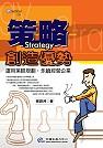 策略創造優勢:運用策略規劃,永續經營事業