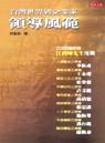 臺灣世界級企業家領導風範