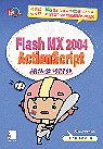Flash MX 2004 ActionScript語法參考辭典