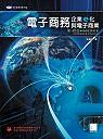 電子商務:企業e化與電子商業