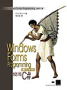 Windows Forms Programming實作手冊:使用C#