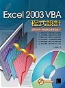 Excel 2003 VBA程式設計