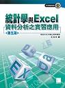統計學與 Excel 資料分析之實習應用