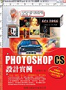 Photoshop CS設計實例