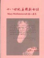 十八世紀英國新女性 :  Mary Wollstonecraft其人其思 /