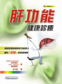 肝功能健康診療 /