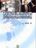 政策規劃與行銷
