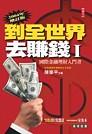 到全世界去賺錢,國際金融理財入門書(2004年增訂版)