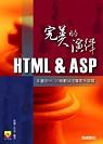 HTML&ASP完美的演繹