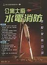 公寓大廈水電消防維護管理實務(四版)