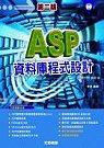 ASP資料庫程式設計