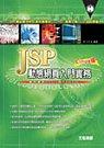 JSP動態網頁入門實務:Linux版