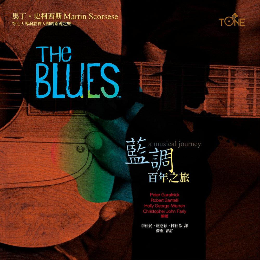 THE BLUES藍調百年之旅:馬丁.史柯西斯