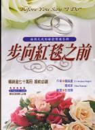 步向紅毯之前:佳偶天成的婚前預備手冊