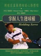 掌握人生發球權:網球巨星張德培談心路歷程