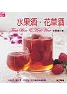 水果酒.花草酒