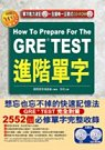 GRE TEST進階單字