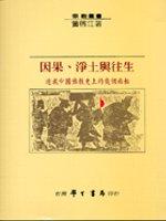 因果、淨土與往生:透視中國佛教史上的幾個面相