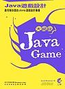 大師談JAVA遊戲設計:最完整詳盡的Java遊戲設計專書