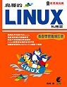 鳥哥的Linux私房菜 : 基礎學習篇增訂版